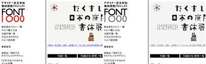 FONT 1000
