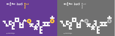 미르체2015 (myrrh 2015)' a new Korean typeface' by @agTypographyLab