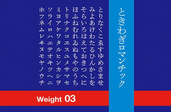 Font News [New Font Release] Tokiwagi Romantic W3, Tokiwagi Antique