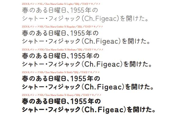Font News [New Font Release] Zen Maru Gothic N Family (ZEN丸ゴシック