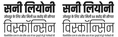 Akhand Devanagari' a compact mono-linear Devanagari typeface' by Indian Type Foundry