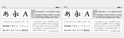 Fontworks released Tsubame' a Japanese typeface.