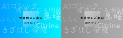 Morisawa announced they are going to release A1ゴシック (A1 Gothic)' Citrine' みちくさ (Michikusa)' きざはし金陵 (Kizahashi Kinryo)' 秀英にじみ明朝 (Shuei Nijimi Mincho)' and 黒曜 (Kokuyo) in this autumn.