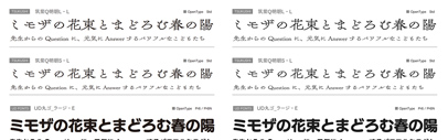@Fontworks_Inc announced they're going to release Tsukushi Q Mincho L-L (筑紫Q明朝L-L)' Tsukushi Q Mincho S-L (筑紫Q明朝S-L)' UD Marugo Large E' H & U (UD丸ゴ_ラージE/H/U)' and UD Marugo Small E' H & U (UD丸ゴ_スモールE/H/U) August 22nd.
