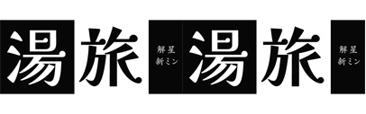 Font-Kai released 解星 新ミン W7. They also added new styles paired with Mincho-style kana typefaces to the family.