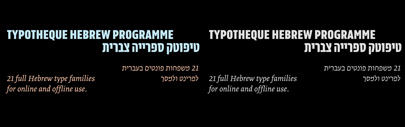 Typotheque launches a new type design programme' a collection of contemporary text and display fonts for the Hebrew language.