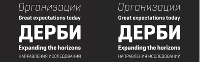@emtype released Geogrotesque Cyrillic.