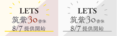 Fontworks announced they are going to add 30 fonts to their Tsukushi family August 7th: Tsukushi A Vintage Mincho L-R' Tsukushi A Vintage Mincho S-R' Tsukushi B Vintage Mincho L-R' Tsukushi B Vintage Mincho S-R' 5 new weights in Tsukushi B Old Mincho' 5 new weights in Tsukushi C Old Mincho' and extended versions in Tsukushi Mincho B' E and H.