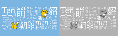 Adobe released Ten Mincho Text and Source Han Sans Version 2.000.