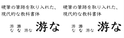 Jiyukobo released 游教科書体 New (Yu Kyokasho-tai New) and JKHandwriting. They were designed for textbooks for elementary school children.