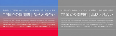 Type Project released TP JPN National Parks Mincho (TP国立公園明朝) originally designed for National Parks of Japan.