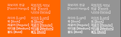 Dinamo released Favorit Hangul.