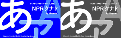 Nipponia released NPR クナド Kn2 (NPR Qunado Kn2). NPR クナド Kn2 is a rounded sans serif supporting Japanese kana characters.