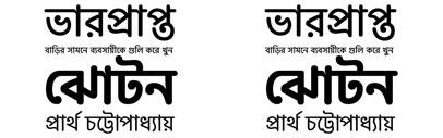 Tatsam Bengali & Tatsam Bengali Rounded by Indian Type Foundry. Each Tatsam font character set includes 798 glyphs.