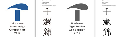 It has been a while since the final result of Morisawa Type Design Competition 2012 was announced. But congratulations again to our good friend @Shotype_EN for the gold prize in Kanji Category. There are some wonderful works on the website too.