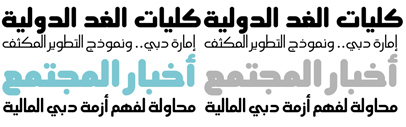 PF Aljamal' an Arabic rounded typeface. Published by @parachutefonts.