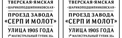 Staromoskovsky typeface is provided at no charge for use in the design of street name plates in Moscow.