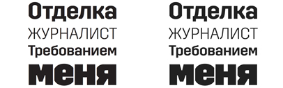 Cyrillic version of Trim released from @lettersfromswe