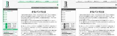 TypeBank's KanaBank website is online. 18 kana fonts designed by four designers are available.